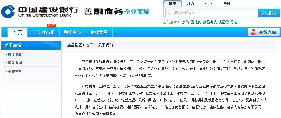 """善融商务企业商城中""""关于商城""""页面说明"""