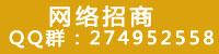高清版《网络招商系统》下载