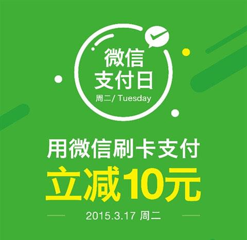 【子恒说公众号30】申请微信服务号支付