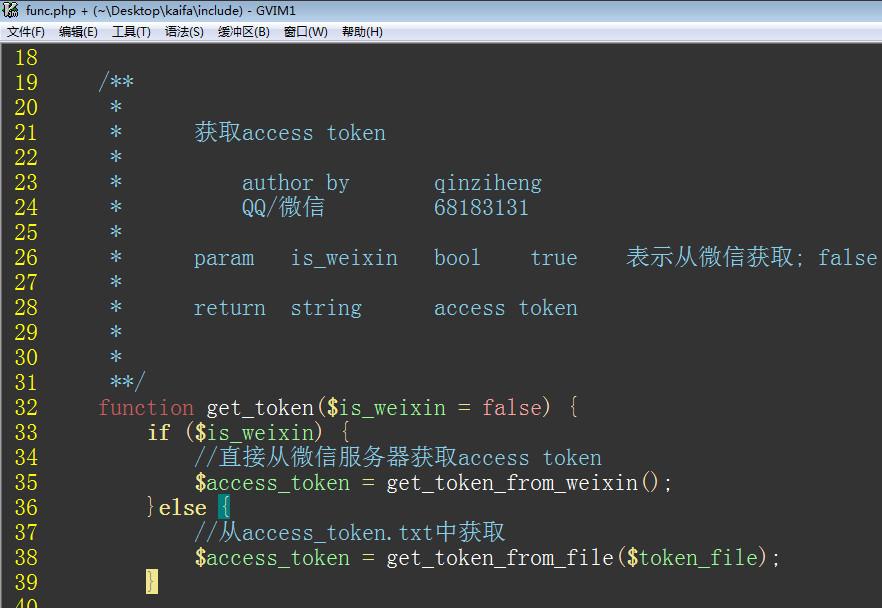 【子恒说微信开发11】微信公众号开发获取 access token