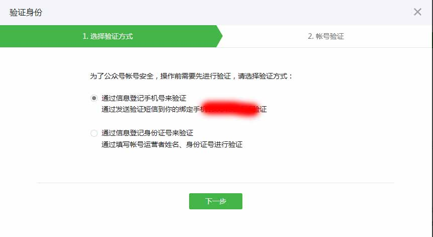 微信公众号手机验证