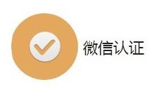 【子恒说公众号31】微信支付认证