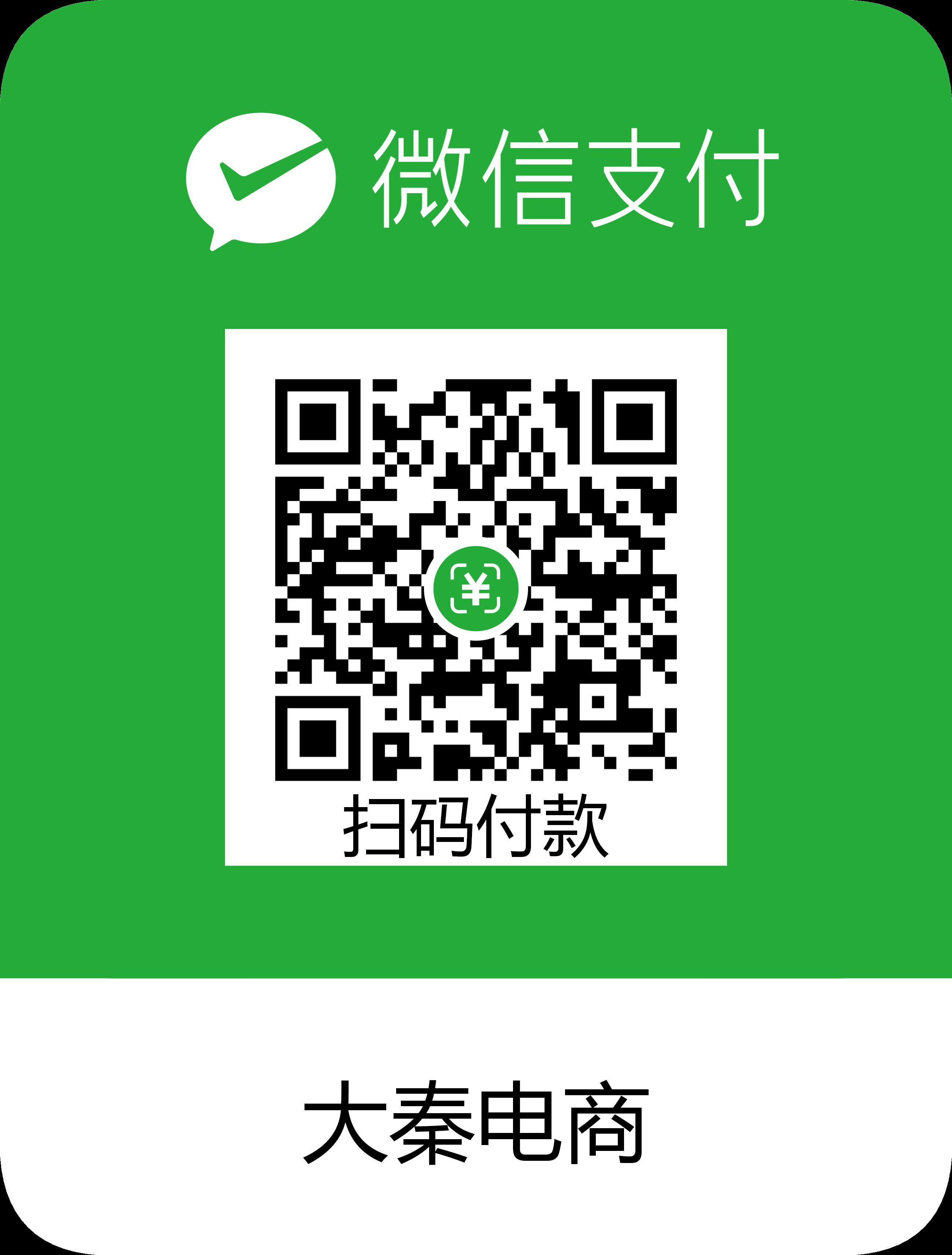 【子恒说公众号48】-【微信买单4】-客户买单