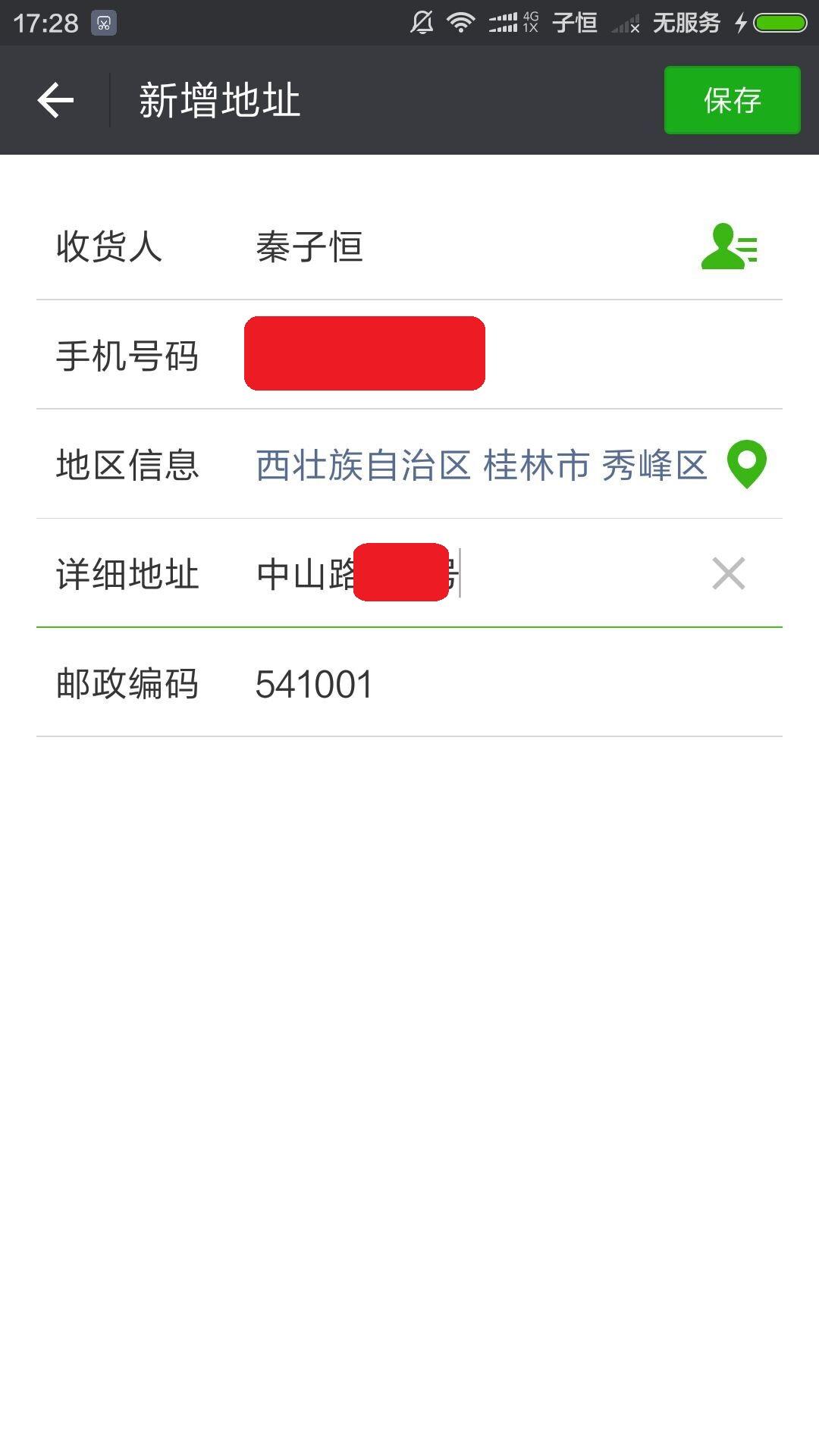 微信小店填写收货地址