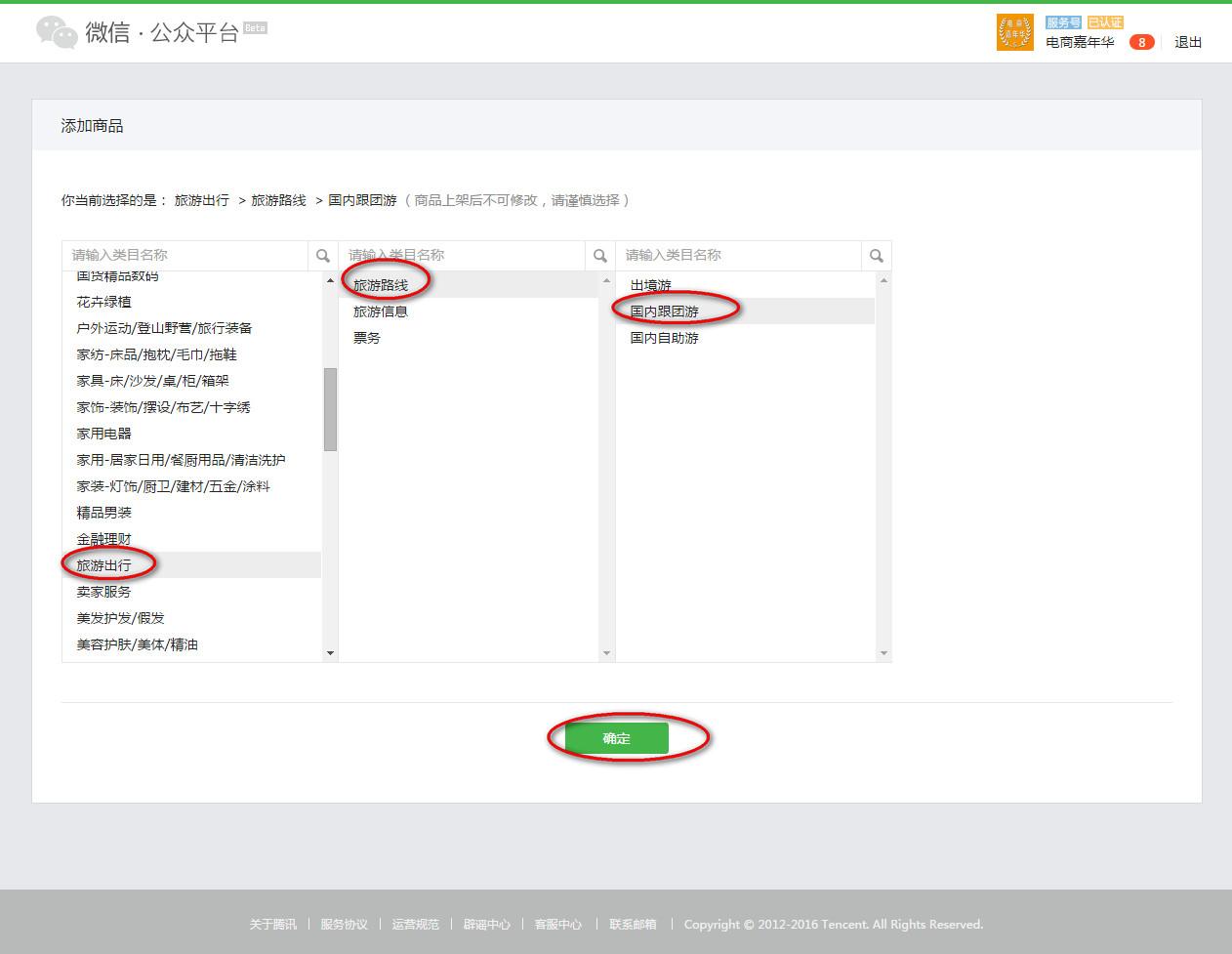 商品分类目录