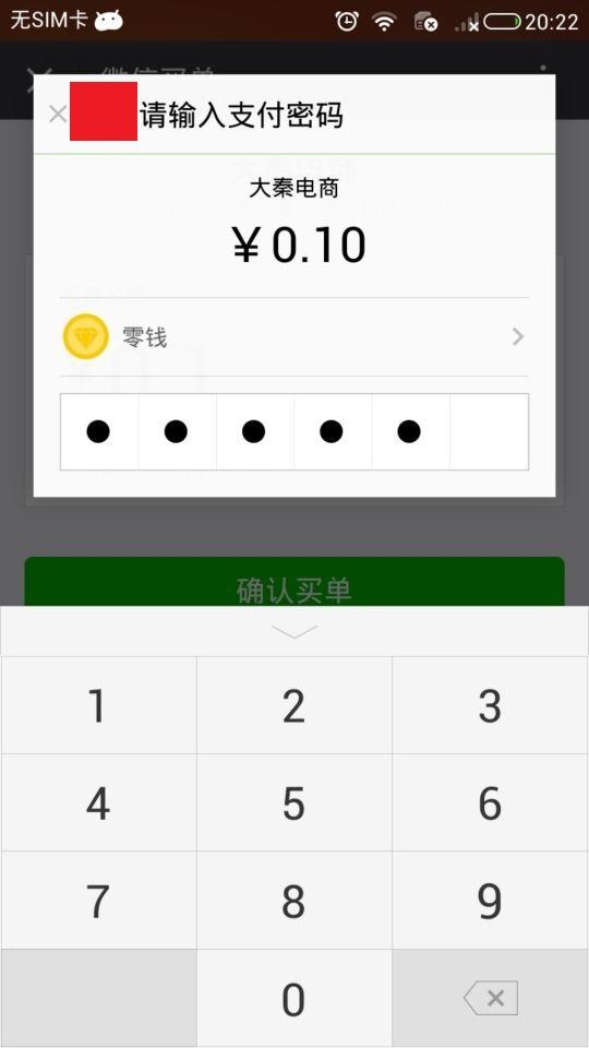 客户输入支付密码