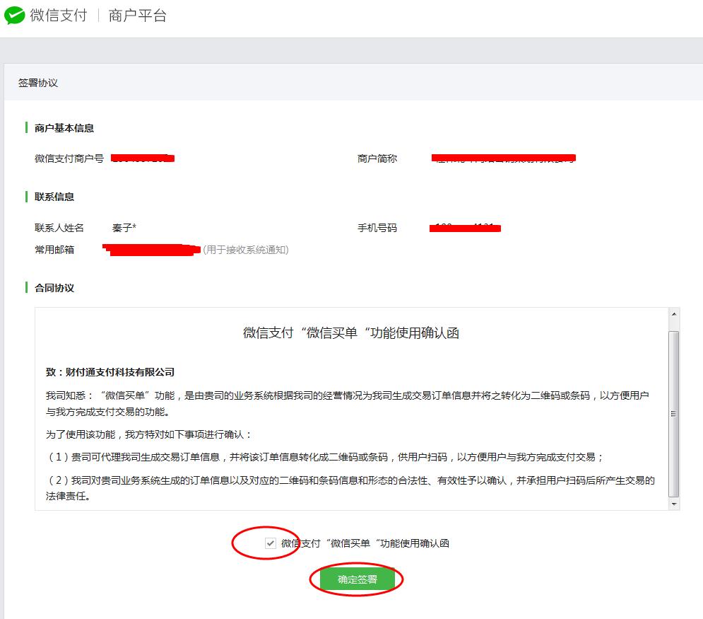 签署微信买单协议