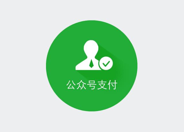 【子恒说微信开发102】-【微信支付5】-公众号支付