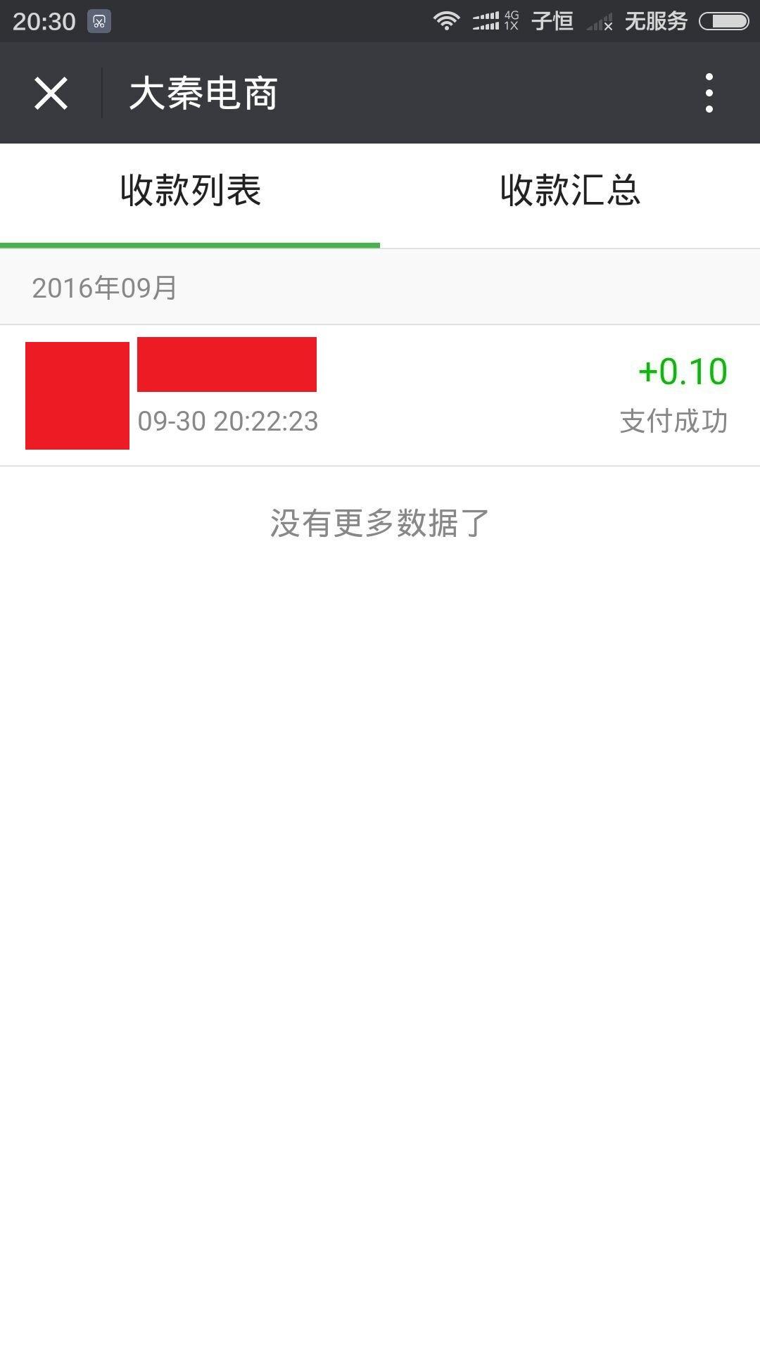 微信买单收款列表
