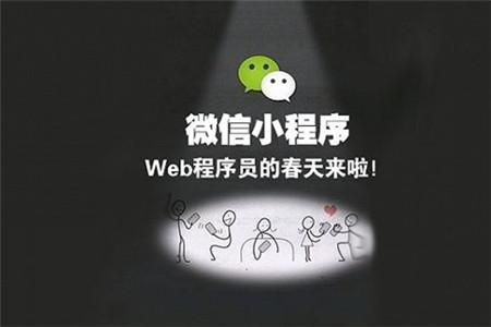 微信小程序weapp