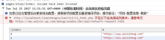 小程序url不在合法域名中