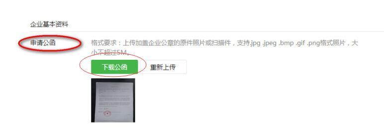 打印微信小程序申请公函,公众号认证公函,不需要下载了