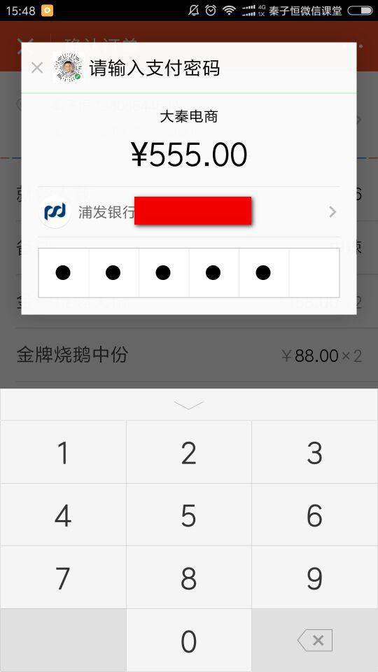 外卖小程序-在线支付