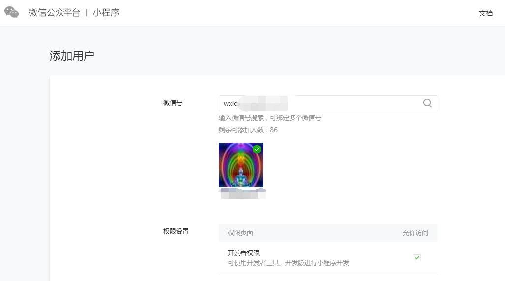 通过原始微信id可以搜索到用户,wxid_aslkdfjwoef3kj43hljo原始id