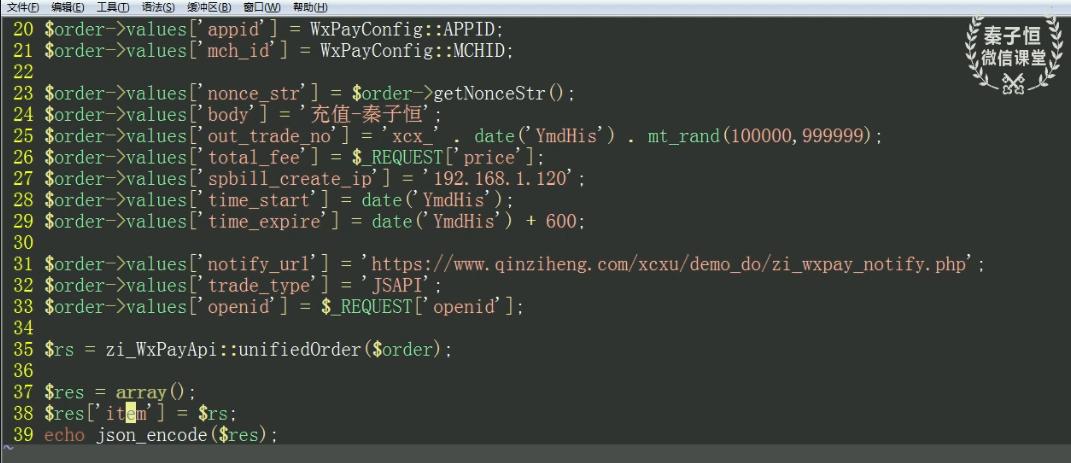 小程序requestpayment接口实现微信支付,PHP微信wx.requestpayment接口视频教程