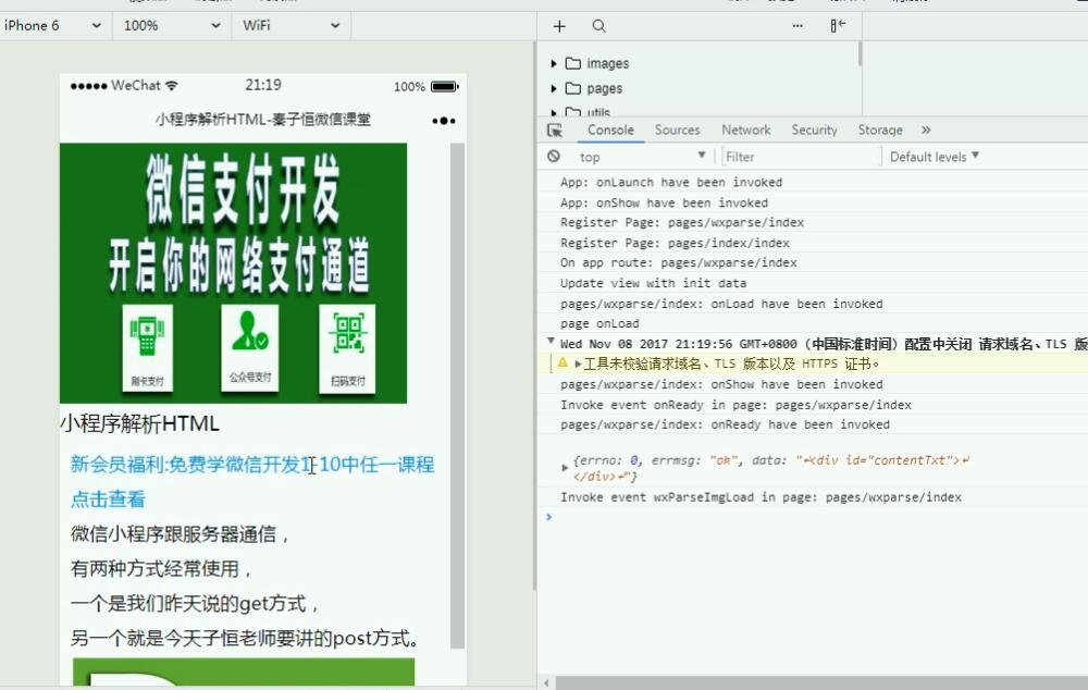 wxpasr解析html效果