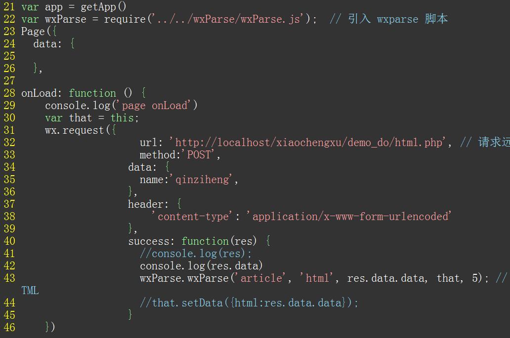 wxparse解析html代码