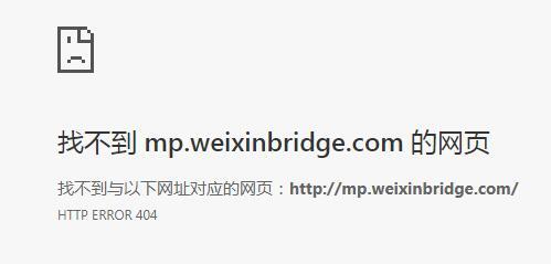 微信mp.weixinbridge.com网址介绍,来源weixinbridge信息