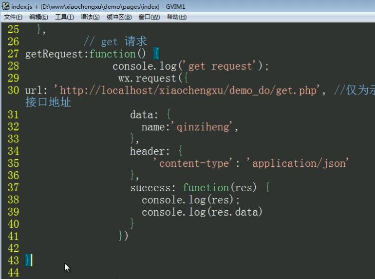 小程序wx.request使用post方式发送和接收服务器数据
