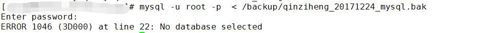 mysql还原mysqldump备份的数据库时,提示ERROR 1046 (3D000) No database selected 的解决方法