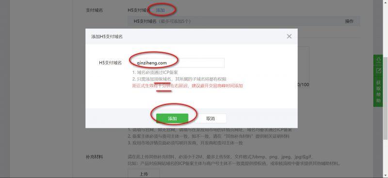 微信h5支付域名
