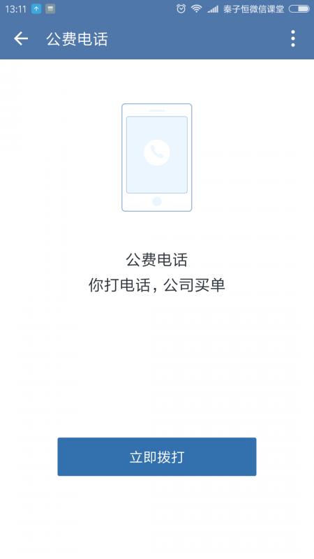 企业微信公费电话