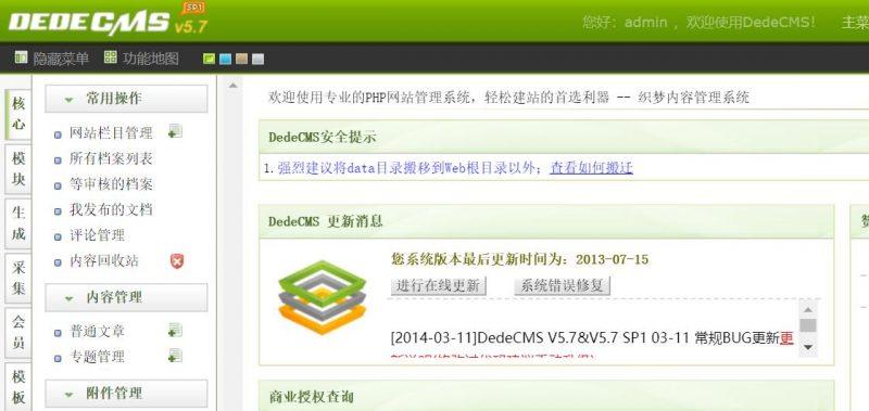 php7下使用dedecms,织梦dedecsm后台一片空白的解决方法