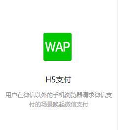 申请微信h5支付,开通微信h5网页支付接口——微信h5支付开发1