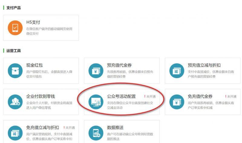 微信免充值接口升级,社交立减金支付接口升级——微信支付沙箱测试开发2