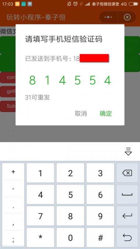 小程序getPhoneNumber获取用户微信认证时的手机号码,还有短信验证手机号——玩转小程序113