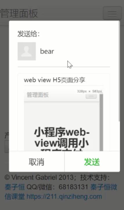 微信web-view分享h5网页,html5网页通过webview分享到微信群——小程序web-view高级用法14