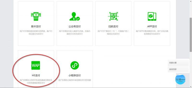 生成微信h5支付mweb url调起支付,微信mweb_url怎么使用