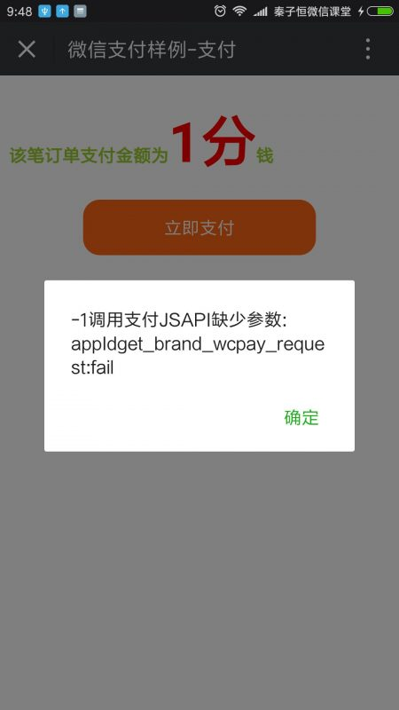 WeixinJSBridge getBrandWCPayRequest发起微信支付,getBrandWCPayRequest公众号支付参数是什么