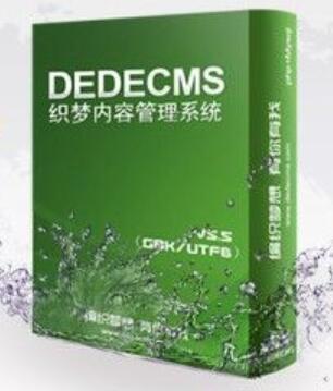 dedecms集成微信支付接口,dedecms织梦微信支付开发多少钱