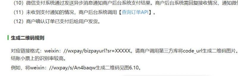 生成微信扫码支付链接weixin://wxpay/bizpayurl?pr=xxx和sr=XXX