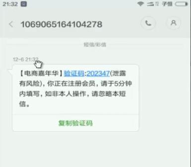 短信验证码模板,腾讯云短信验证码模板,用于注册/登录验证短信