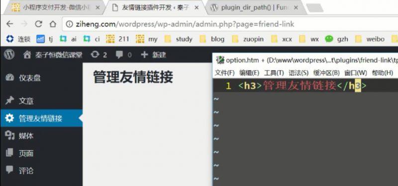 wordpress插件设置页面,include加载其它页面——wordpress插件开发实例教程4