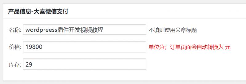 wordpress修改产品信息