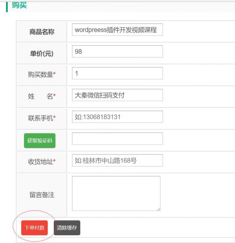 wordpress微信扫码支付表单
