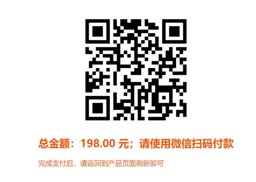 大雁收费视频网站微信扫码支付效果