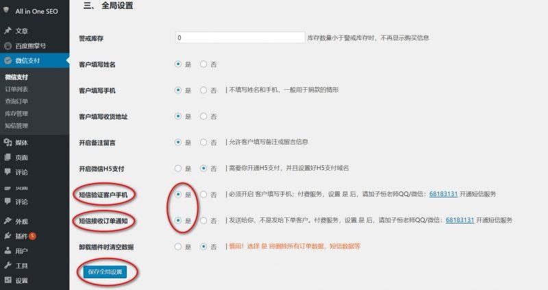 wordpress短信服务功能