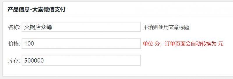 wordpress众筹信息