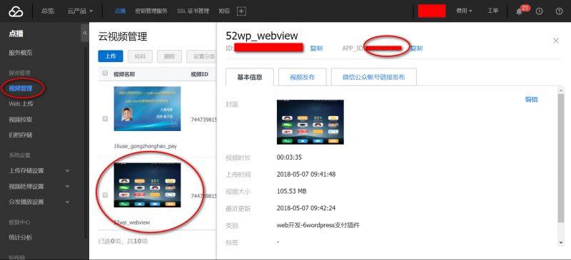 获取腾讯云视频点播的APP_ID,大秦视频付费观看插件中的app_id
