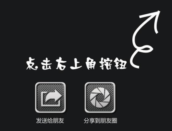 小程序webview分享