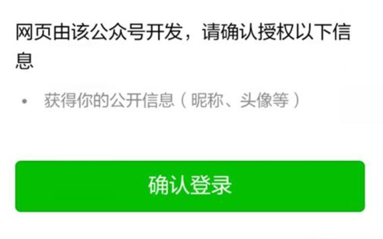 微信公众号网页授权
