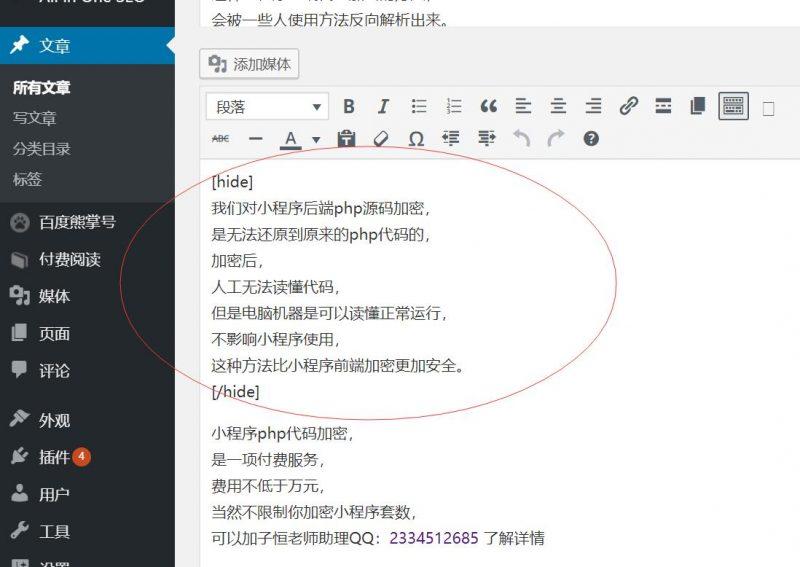 详解wordpress付费阅读插件使用,大秦wordpress付费阅读插件设置隐藏付费内容