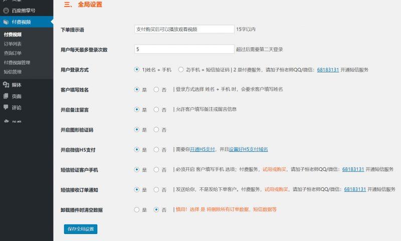 wordpress收费视频全局设置