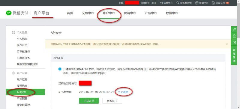微信api证书续期,微信支付api证书续期,API证书将于XX年X月X日到期