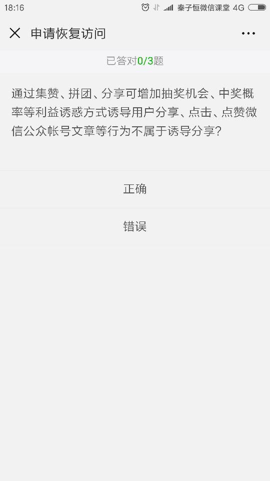 微信申请恢复访问答案2