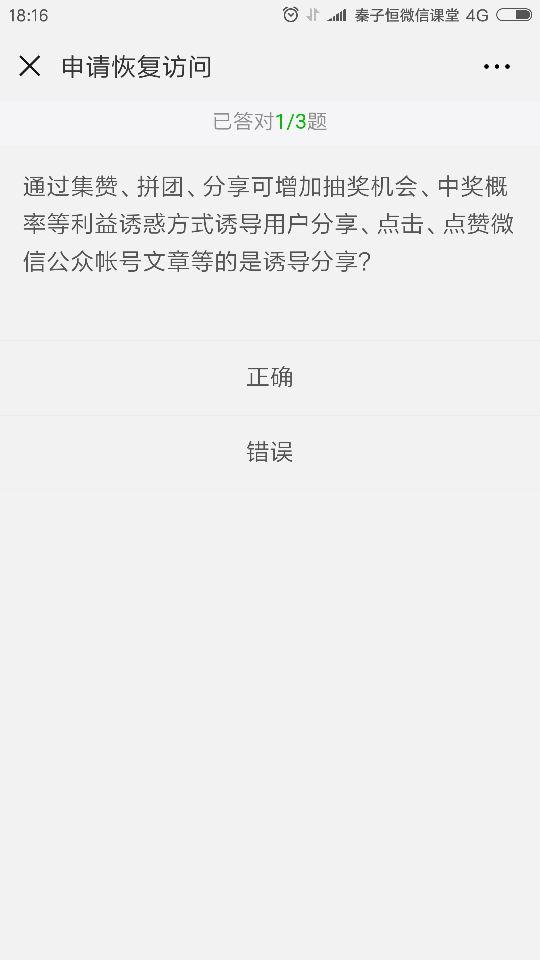 微信申请恢复访问答案,微信访问网站被限制解决方法